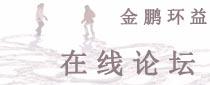 北京金鹏环益科技有限公司